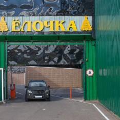 Въезд в поселок Елочка